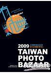 有影嘸?2009台灣攝影BAZAAR-當代台灣攝影家78人