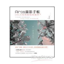 Airos攝影手帳:DSLR女孩的寫真視界