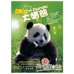 我是大貓熊:I`m Panda (精裝本)