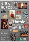 史蒂文‧麥柯里:Untold.隱藏在鏡頭下的故事與紀行