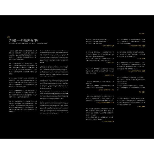 島嶼奏鳴曲:齊柏林空中攝影集(限量親筆簽名版)