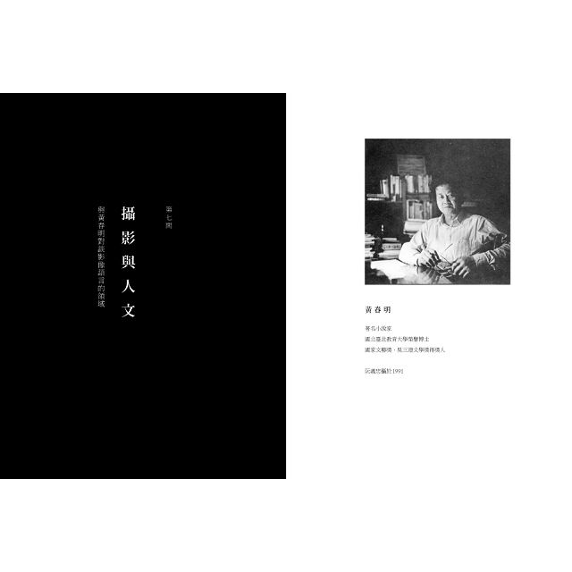 攝影美學七問:與陳傳興.漢寶德.黃春明的對話錄