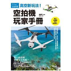 高空新玩法!空拍機玩家手冊