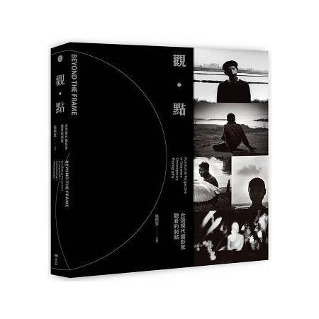 觀.點:台灣現代攝影家觀看的刺點