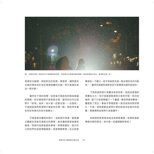 單燈人像:預視現場,用一支閃燈打出各種可能