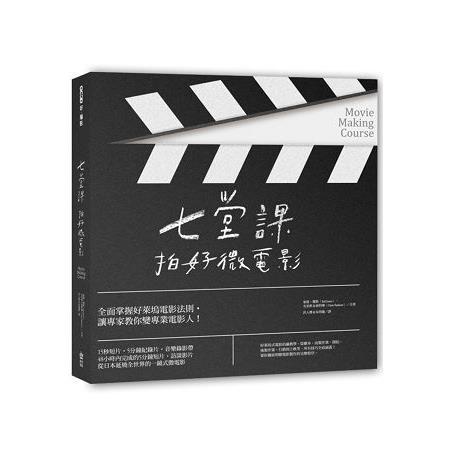 七堂課拍好微電影