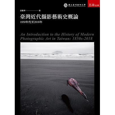 臺灣近代攝影藝術史概論:1850年代至2018年