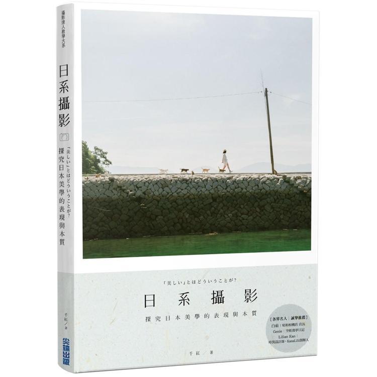 日系攝影:探究日本美學的表現與本質
