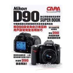 Nikon D90數位單眼相機完全解析