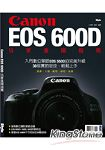 Canon EOS 600D玩家進階指南