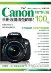Canon 熱門相機 100% 手冊沒講清楚的事