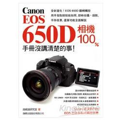 Canon EOS 650D 相機 100% 手冊沒講清楚的事