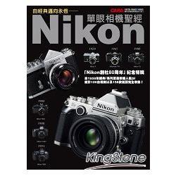 由經典邁向永恆:Nikon單眼相機聖經