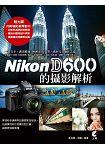 Nikon D600的攝影解析