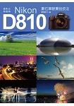 攝影必學寶典:Nikon D810數位單眼實拍技法