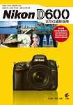 Nikon D600全方位攝影指南