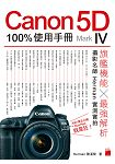Canon 5D Mark IV 100% 使用手冊