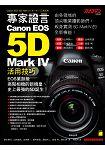 專家證言! Canon EOS 5D Mark IV 活用技巧