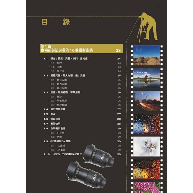 超凡掌控數位單眼Nikon D810