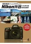 極致精進Nikon神器