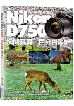 Nikon D750 瞬間寫真,百分百驚艷(暢銷好評版)