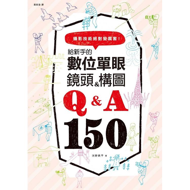 給新手的數位單眼鏡頭&構圖Q&A150