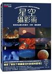 星空攝影術:教你拍出夢幻的銀河、月亮、星夜絕景