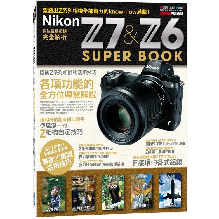 Nikon Z7 & Z6數位單眼相機完全解析