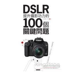 DSLR提升攝影功力的100個關鍵問題