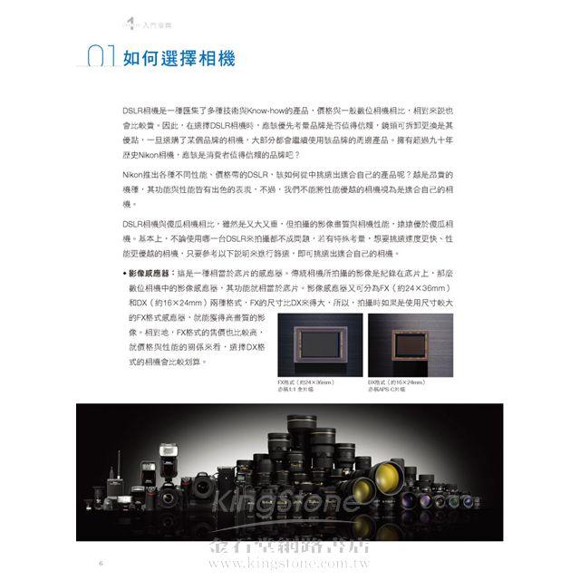 Nikon School攝影講座:史上最強,職人攝影精技大公開!
