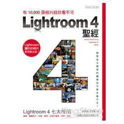 LIGHTROOM 4 聖經 : 有 10000 張相片就非看不可