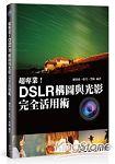超專業!DSLR構圖與光影完全活用術