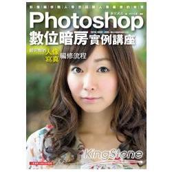 Photoshop數位暗房實例講座:最完整的人像寫真編修流程