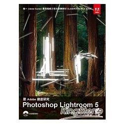 跟Adobe徹底研究 Lightroom 5 CC | 拾書所
