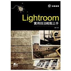 Lightroom 實用技法輕鬆上手 | 拾書所