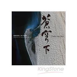 蒼穹下:福爾摩沙衛星二號10年影像集(精裝)