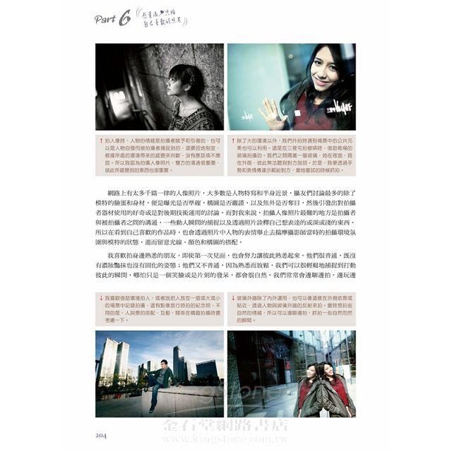 攝計涉技:九位影像達人的獨家告白