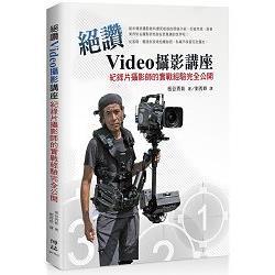 絕讚Video攝影講座 :  紀錄片攝影師的實戰經驗完全公開 /