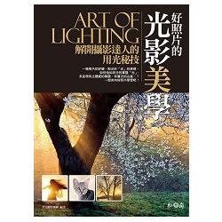 好照片的光影美學 :  解開攝影達人的用光祕技 = Art of lighting /