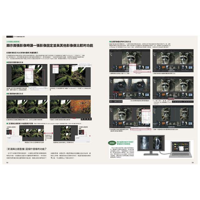Canon DPP 4相片編修完全解析