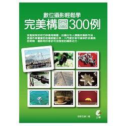 數位攝影輕鬆學:完美構圖300例