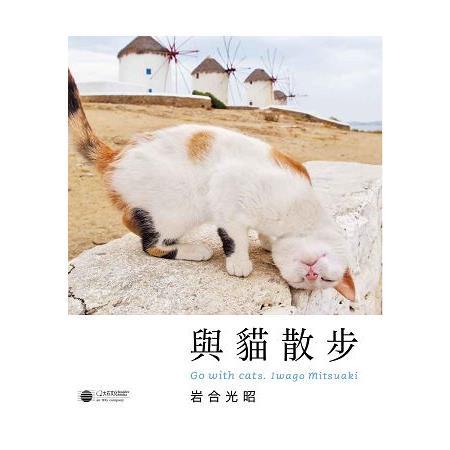 岩合光昭 與貓散步