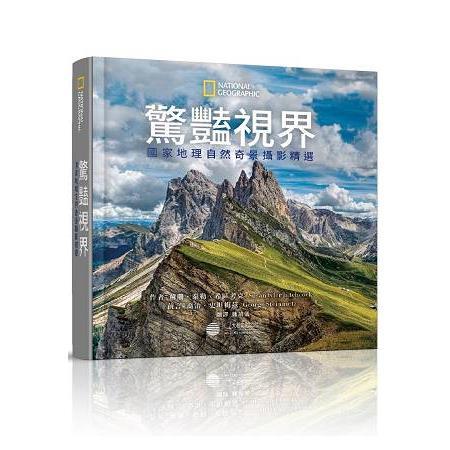 驚豔視界 :  國家地理自然奇景攝影精選 /
