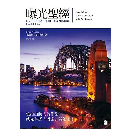 曝光聖經 UNDERSTANDING EXPOSURE- Fourth Edition