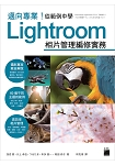 邁向專業!從範例中學Lightroom相片管理編修實務(書+光碟不分售)