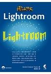 徹底研究Lightroom(書+光碟不分售)