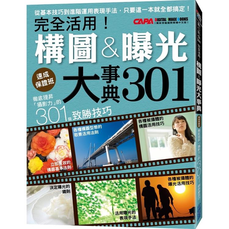 徹底提昇「攝影力」的301個致勝技巧:完全活用!構圖曝光大事典
