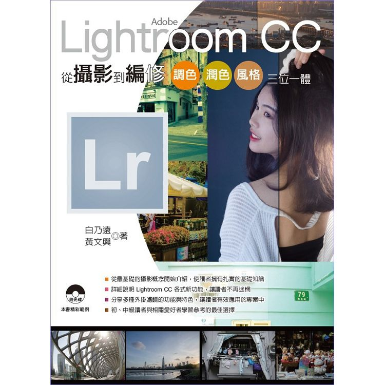 Adobe Lightroom CC 從攝影到編修