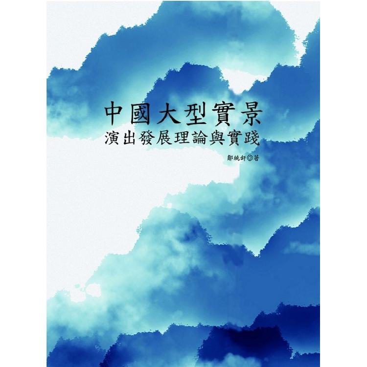 中國大型實景演出發展理論與實踐