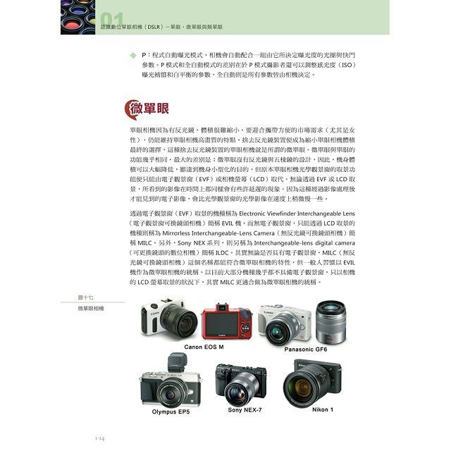 DSLR數位攝影原理與實務(第二版)